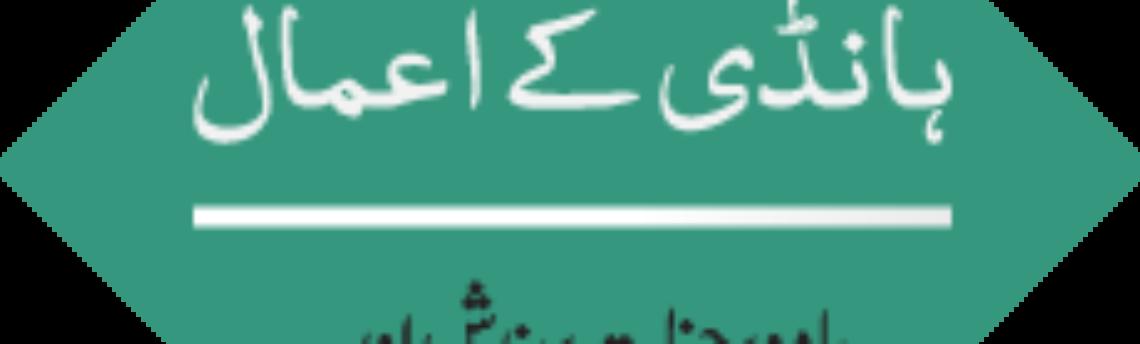 Handi kay Aamaal