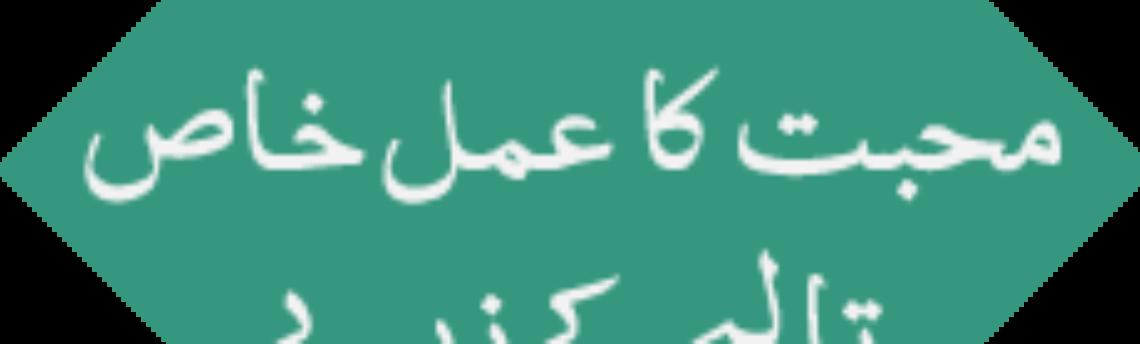 Mohabbat ka Amal Taaly k Zareye